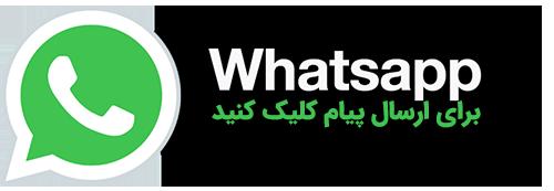 ارسال پیام به واتس اپ